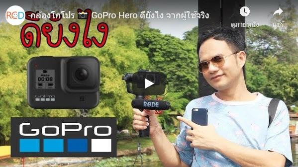 GoPro Hero 📸 กล้องโกโปร ดียังไง จากผู้ใช้งานจริง