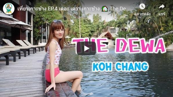 เที่ยวเกาะช้าง เดอะ เดวา 🏡 The Dewa Koh Chang ที่พักเกาะช้าง ติดทะเล ริมหาดคลองพร้าว