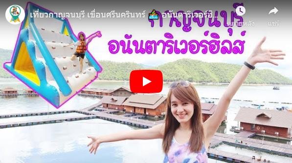 เที่ยวกาญจนบุรี เขื่อนศรีนครินทร์ อนันตาริเวอร์ฮิลส์ รีสอร์ท มัลดีฟเมืองไทย ล่องแพเปียก สวนน้ำ Kanchanaburi