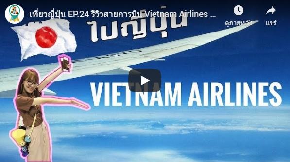 รีวิวสายการบินเวียดนามแอร์ไลน์ Vietnam Airlines 🎀 Full service ราคาใกล้เคียง Low cost