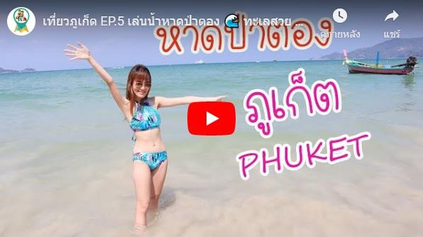 เที่ยวภูเก็ต เล่นน้ำหาดป่าตอง 🌊 ทะเลสวย น้ำใส เดินเล่นถนนคนเดิน | Patong beach Phuket